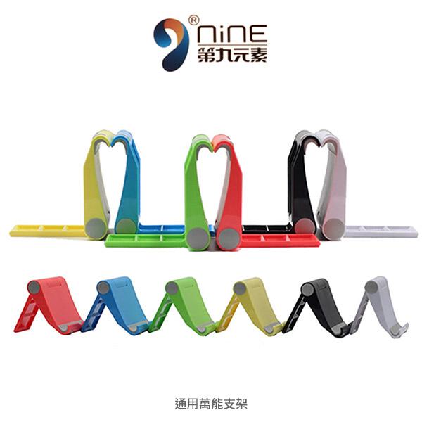 強尼拍賣~ 9NiNE 通用萬能支架 手機支架 平板支架 270度 調整角度 小巧靈便 方便攜帶