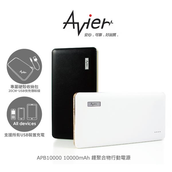 強尼拍賣~ Avier APB10000 10,000mAh 鋰聚合物行動電源 BSMI認證