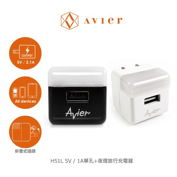強尼拍賣~ Avier H51L 5V / 1A 單孔 + 夜燈旅行充電器 BSMI 認證