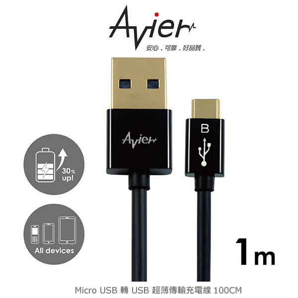 強尼拍賣~ Avier Micro USB 轉 USB 超薄傳輸充電線100cm - 黑色 MU2100 傳輸線