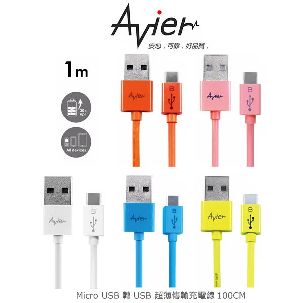 強尼拍賣~ Avier micro USB 轉 USB 超薄傳輸充電線100cm –彩色款 MU2100 傳輸線