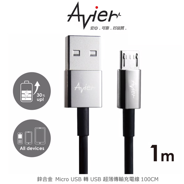 強尼拍賣~ Avier 鋅合金 Micro USB 轉 USB 超薄傳輸充電線100cm -銀色款 MU2100