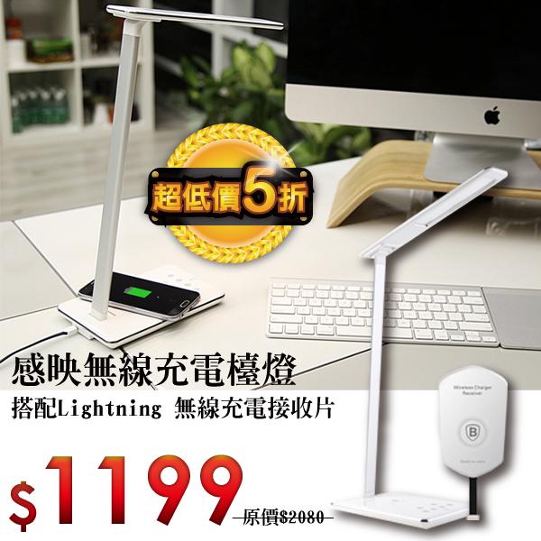 強尼拍賣~ BASEUS 倍思 感映無線充電檯燈(美規) 搭配 Lightning 無線充電接收片 下殺$1199
