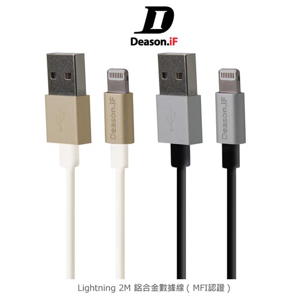 強尼拍賣~ Deason.iF Lightning 2M 鋁合金數據線(MFI認證) 充電線