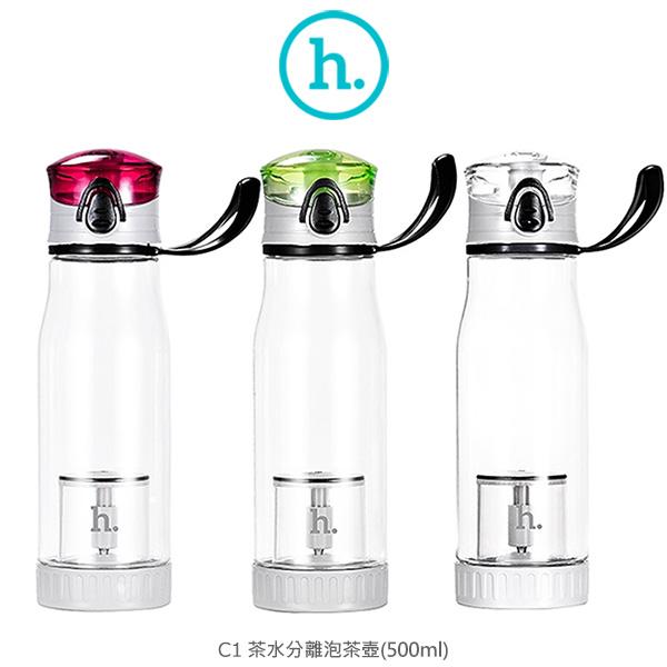 強尼拍賣~ HOCO C1 茶水分離泡茶壺 500ml 水杯 水壼 水瓶 運動