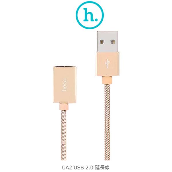 強尼拍賣~ HOCO UA2 USB 2.0 延長線 充電傳輸線 數據傳輸 充電線 加長