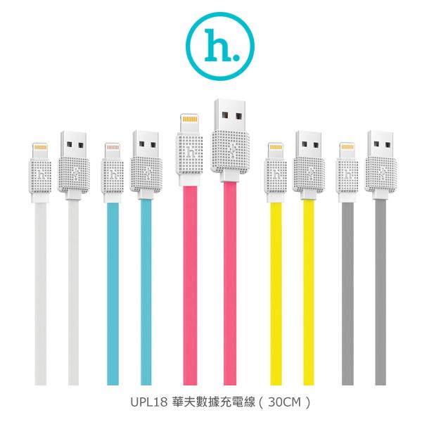 強尼拍賣~HOCO UPL18 Lightning 華夫數據充電線(30CM)