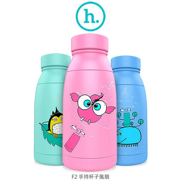 強尼拍賣~HOCO F2 手持杯子風扇 迷你造型 持久續航 LED燈 水瓶造型 卡通圖案