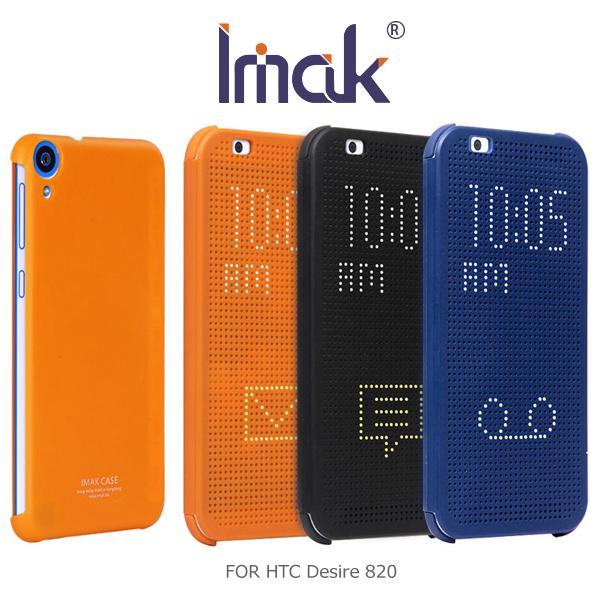 強尼拍賣~ IMAK HTC Desire 820 智能皮套 側翻皮套 休眠喚醒(藍)