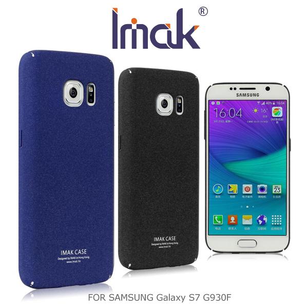 強尼拍賣~ IMAK Samsung Galaxy S7 / S7 Edge 牛仔超薄保護殼 彩殼 磨砂殼 硬殼
