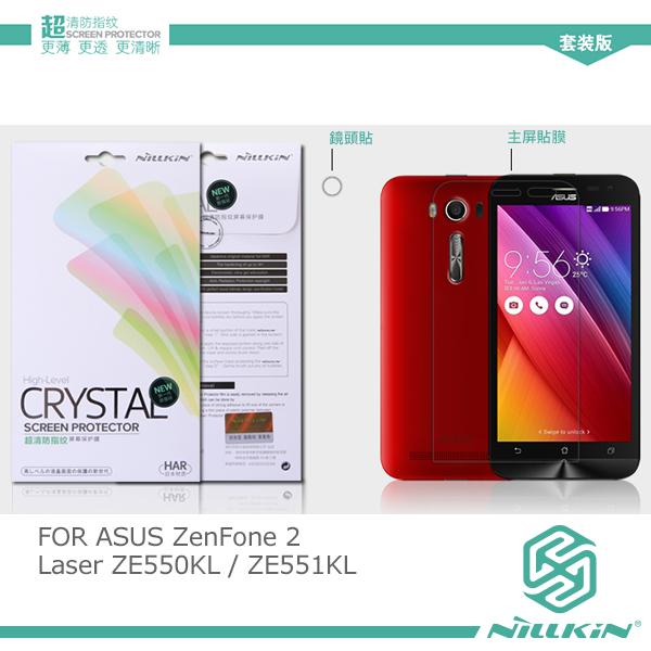 強尼拍賣~ NILLKIN ASUS ZenFone 2 Laser ZE550KL/ZE551KL 超清防指紋保護貼
