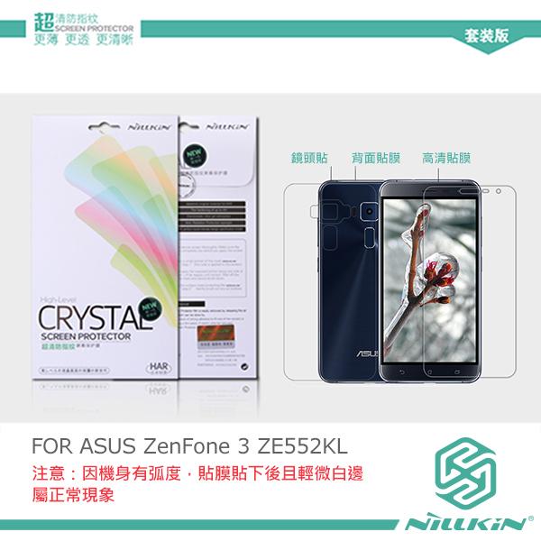 強尼拍賣~ NILLKIN ASUS ZenFone 3 ZE552KL 5.5吋 超清防指紋保護貼 含背貼套裝版