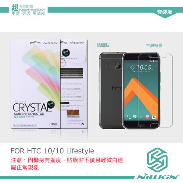 強尼拍賣~ NILLKIN HTC 10/10 Lifestyle 超清防指紋保護貼 套裝版 附鏡頭貼