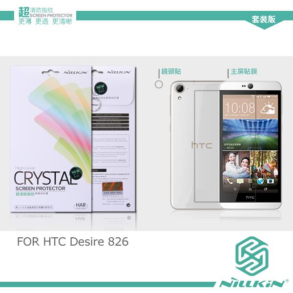 強尼拍賣~ NILLKIN HTC Desire 826 超清防指紋保護貼 附鏡頭貼