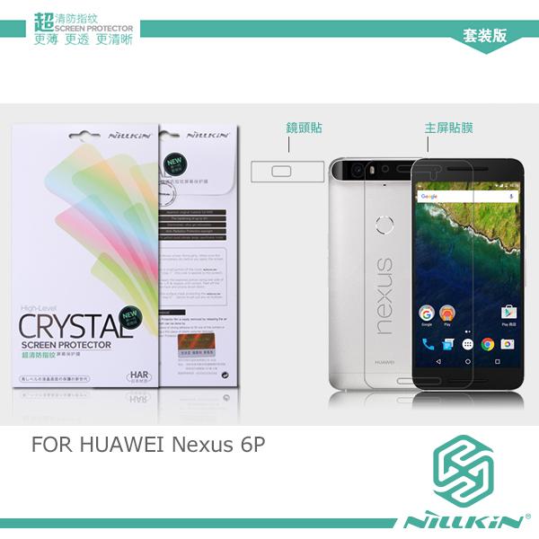強尼拍賣~ NILLKIN HUAWEI Nexus 6P 超清防指紋保護貼 9H硬度 (含超清鏡頭貼)