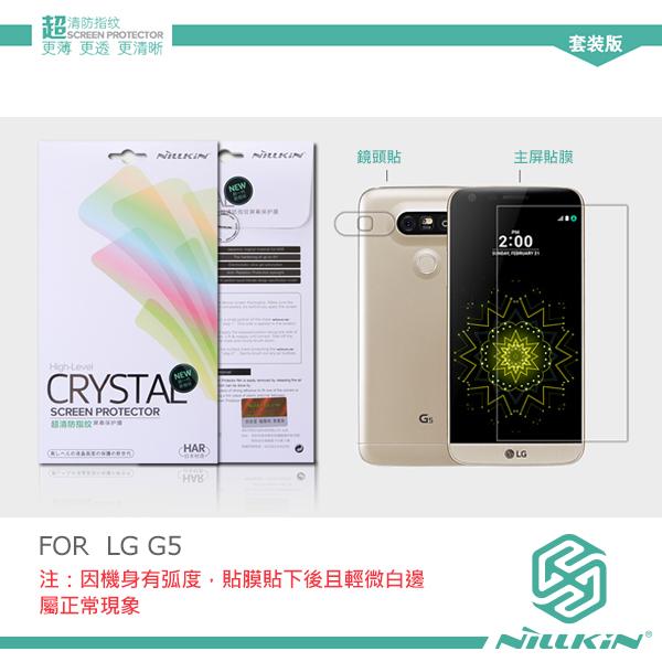 強尼拍賣~ NILLKIN LG G5 H860 超清防指紋保護貼 含鏡頭貼套裝版 高透光 高清晰 耐磨