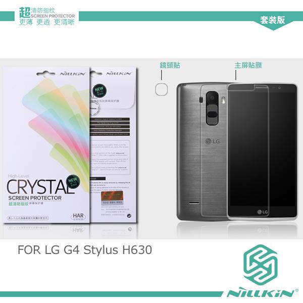 強尼拍賣~ NILLKIN LG G4 Stylus H630 超清防指紋保護貼 附鏡頭貼