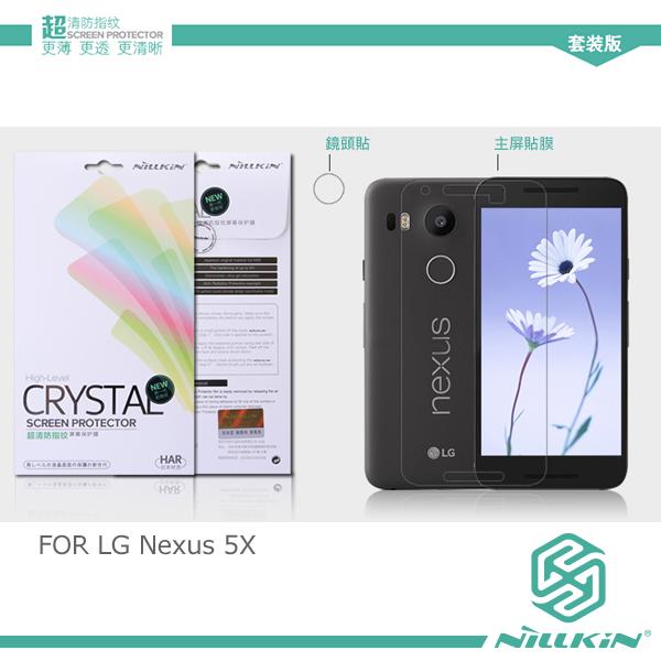 強尼拍賣~ NILLKIN LG Nexus 5X 超清防指紋保護貼 附鏡頭貼
