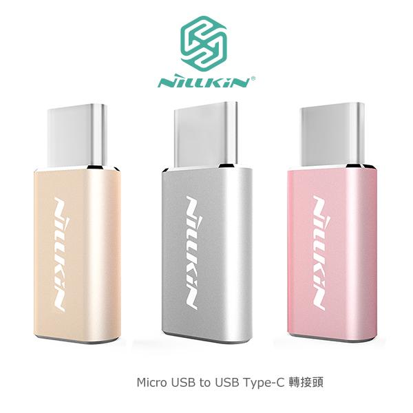 強尼拍賣~ NILLKIN Micro USB to USB Type-C 轉接頭 鋁合金 防刮耐摔