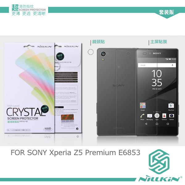 強尼拍賣~ NILLKIN SONY Xperia Z5 Premium E6853 超清防指紋保護貼 附鏡頭貼