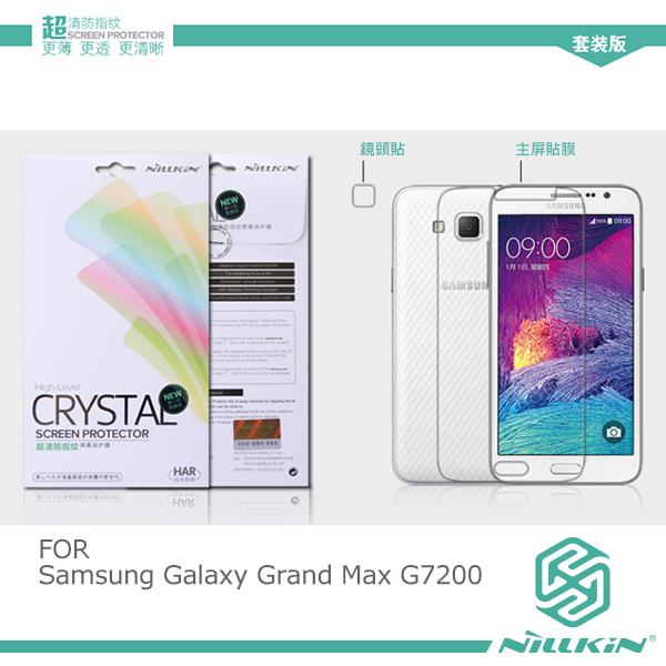 強尼拍賣~ NILLKIN Samsung Galaxy Grand Max G7200 超清防指紋保護貼 含超清鏡頭貼