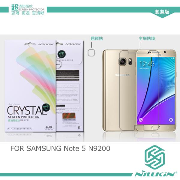 強尼拍賣~ NILLKIN Samsung Note 5 N9200/N9208 超清防指紋抗油汙保護貼 套裝版