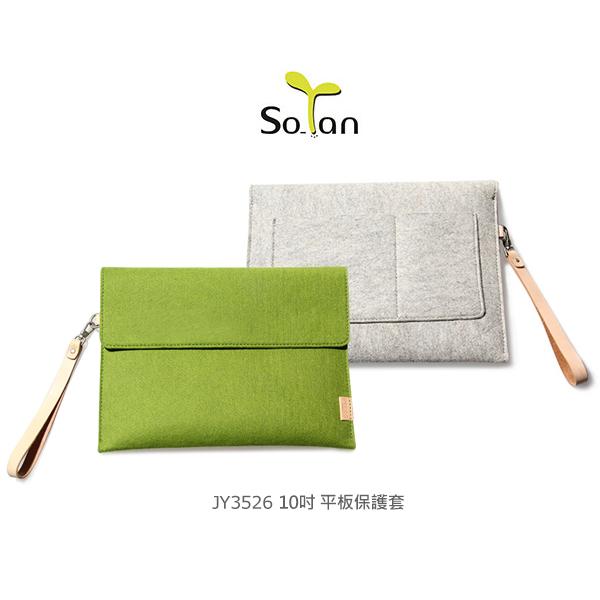 強尼拍賣~ SoTan 素然主張 JY3526 10吋平板保護套 環保材質 手拿包 (灰)