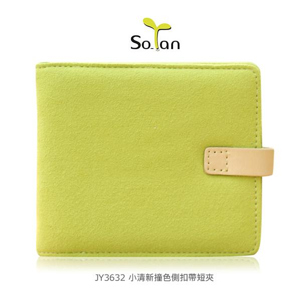 強尼拍賣~ SoTan 素然主張 JY3632 小清新撞色側扣帶短夾 環保材質 皮夾