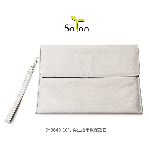 強尼拍賣~ SoTan 素然主張 JY3640 再生紙10吋平板保護套 環保材質 手拿包