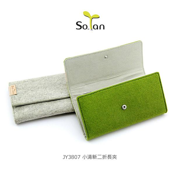強尼拍賣~ SoTan 素然主張 JY3807 小清新二折長夾 環保材質 皮夾 手拿包(灰)