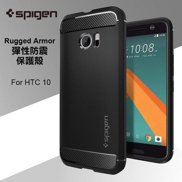 強尼拍賣~Spigen HTC 10/10 Lifestyle Rugged Armor 彈性防震保護殼 防震殼 背蓋