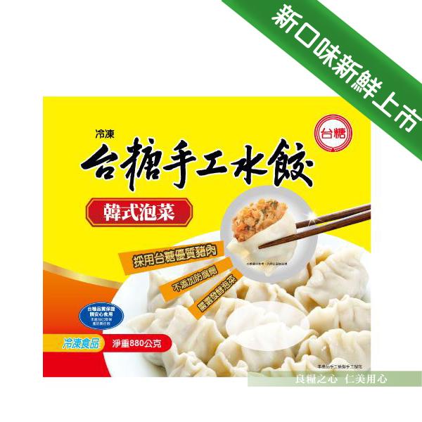 台糖 韓式泡菜水餃(880g/包)