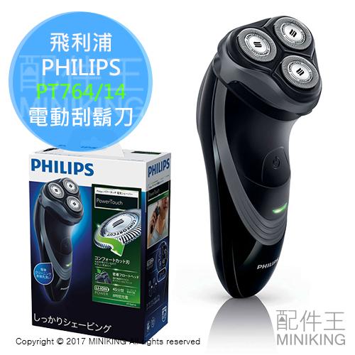 【配件王】日本代購 PHILIPS 飛利浦 PT764/14 PT764 電動刮鬍刀 迴轉式三刀頭 勝 PT761