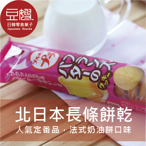 【即期特價】日本零食 北日本小熊 長條法式奶油餅