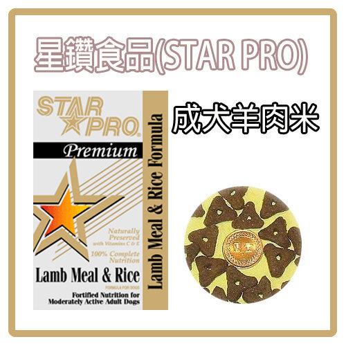 【力奇】星鑽 成犬專用 飼料(羊肉+米-白色)1.5kg-試吃價170元 >可超取(A071C01)
