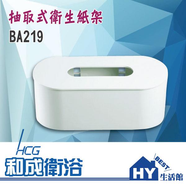 HCG 和成 BA219 抽取式衛生紙架 -《HY生活館》水電材料專賣店