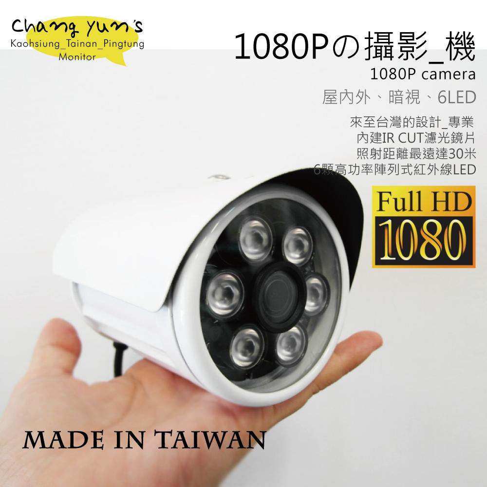 ►高雄/台南/屏東監視器 AHD◄ 1080P HD-AHD/日夜兩用夜視型紅外線攝影機 台灣製