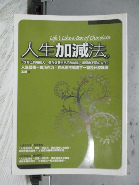 【書寶二手書T5/財經企管_ORP】人生加減法_孟涵