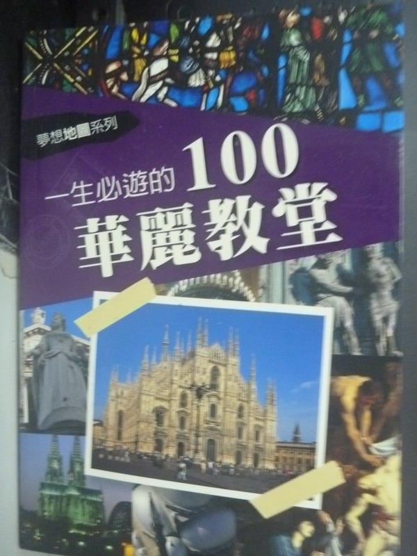 【書寶二手書T2/地圖_YBT】一生必遊的100華麗教堂_Rolf Schneider等人