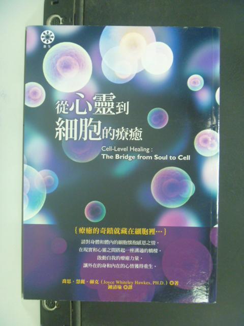 【書寶二手書T2/心靈成長_HHN】從心靈到細胞的療程_鍾清瑜