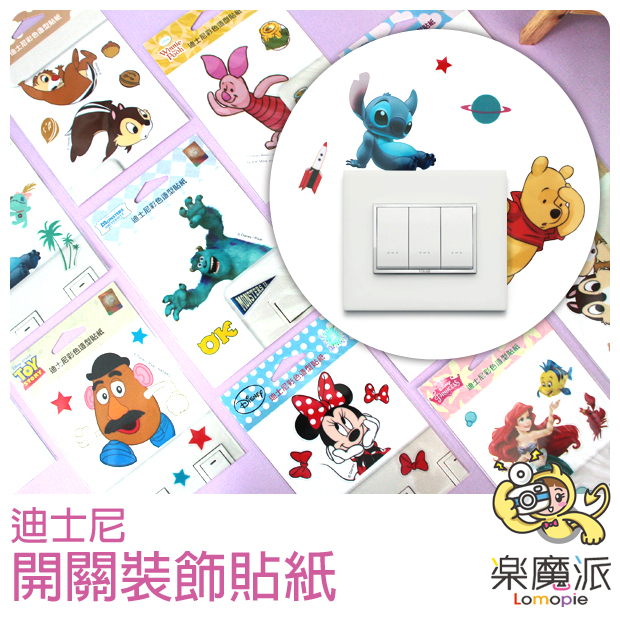 『樂魔派』迪士尼卡通電源開關裝飾貼紙透明壁貼 史迪奇維尼米奇奇蒂蒂玩具總動員