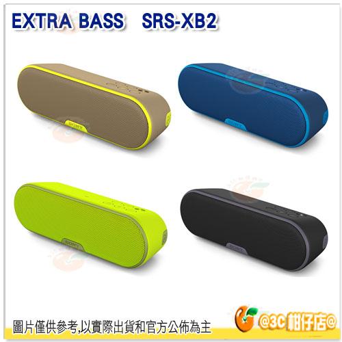 聖誕 禮物 免運 SONY SRS-XB2 EXTRA BASS 台灣索尼公司貨 重低音 防水攜帶型藍芽喇叭 XB2 輕巧褐 放浪藍 青春黃 極速黑