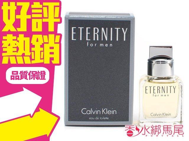◐香水綁馬尾◐ Calvin Klein CK Eternity for men 永恆 男性香水 迷你小香 10ML
