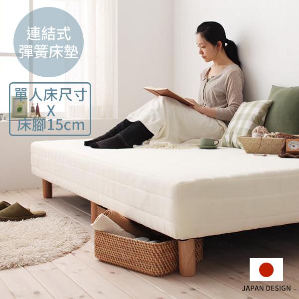 【日本林製作所】基本款附床板連結式彈簧床墊/單人床/木頭床腳/床腳15cm
