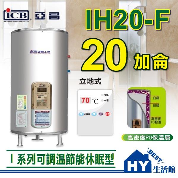 亞昌 I系列 IH20-F 儲存式電熱水器 【 可調溫休眠型 20加侖 立地式 】不含安裝 區域限制 -《HY生活館》
