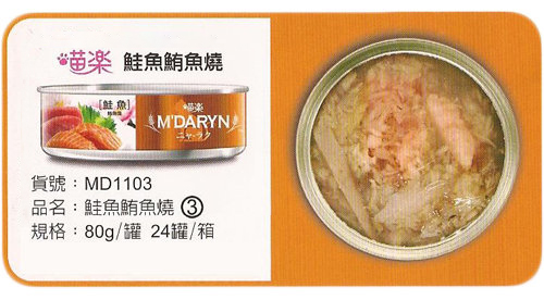 【力奇】M'DARYN 喵樂-鮭魚鮪魚燒 80g-23元>可超取(C052A03)