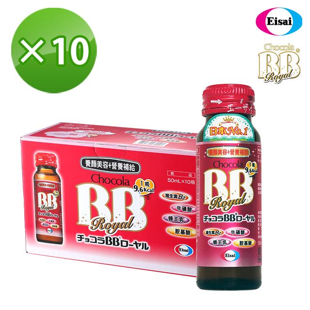 【Eisai-日本衛采】俏正美 Chocola BB Royal Drink 蜂王飲×10瓶 衛采授權台灣網路總代理