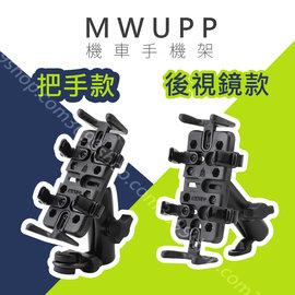 五匹手機架MWUPP機車手機支架後照鏡手機支架後視鏡手機架車架U型
