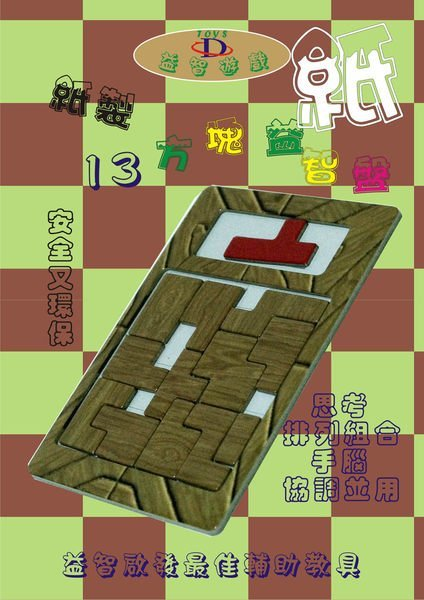 桌上遊戲【紙製13方塊益智盤】5217SHOPPING