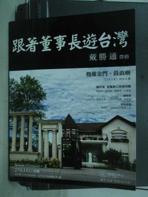 【書寶二手書T1/旅遊_PFO】跟著董事長遊台灣_戴勝通